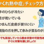 【水分補給を】自覚症状なし「かくれ熱中症」に注意