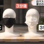 熱中症防止に炎天下での黒マスクは避けましょう