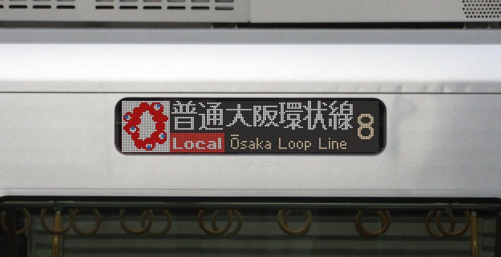 【いのちの輝き】大阪環状線でロゴを使うJR西日本