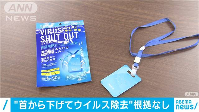 【空間除菌用品】「首から下げるだけでウイルスを除去」に根拠なし