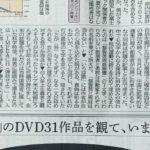 静岡新聞コラム「大自在」の横読みがスゴイ