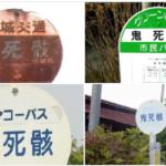 『全日本一番強いバス停の名前選手権大会』優勝は岩手県一関市「鬼死骸」