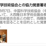 日本学術会議の問題点
