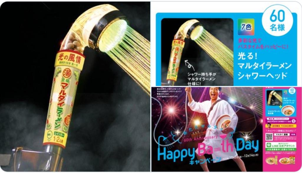 【味のマルタイ】Happy Ba~th Day キャンペーン