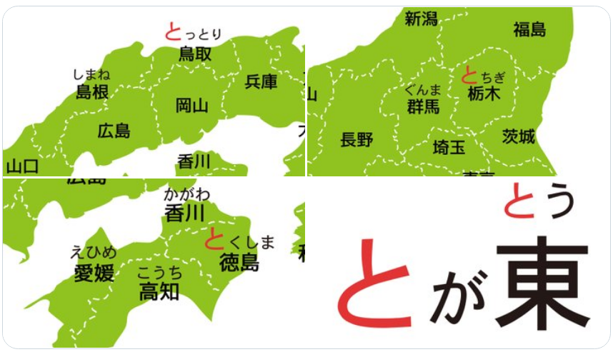 鳥取と島根・栃木と群馬・徳島って四国のどの辺?