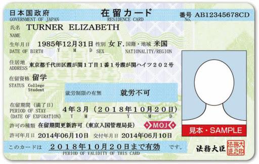 日本では、外国人に永住「権」は認められていない。