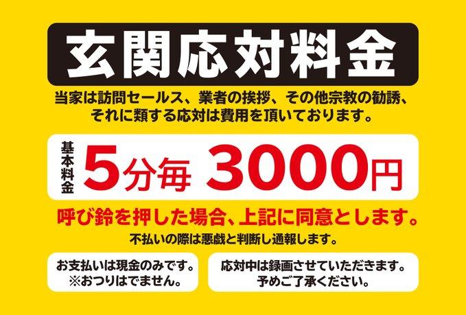 迷惑な勧誘防止策「玄関対応料金5分毎3000円」