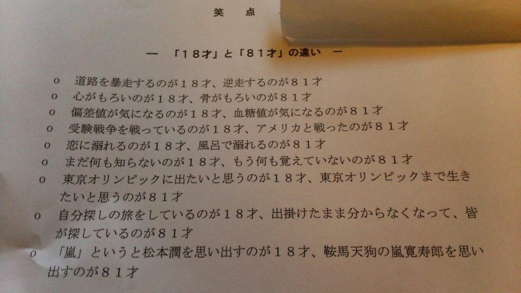 18才と81才の違い(嵐バージョン)