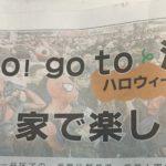"""東京新聞の意味不明スローガン """" No! Go to 渋谷"""""""