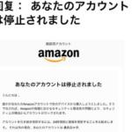 【amazon偽メール】騙されないようにご注意を