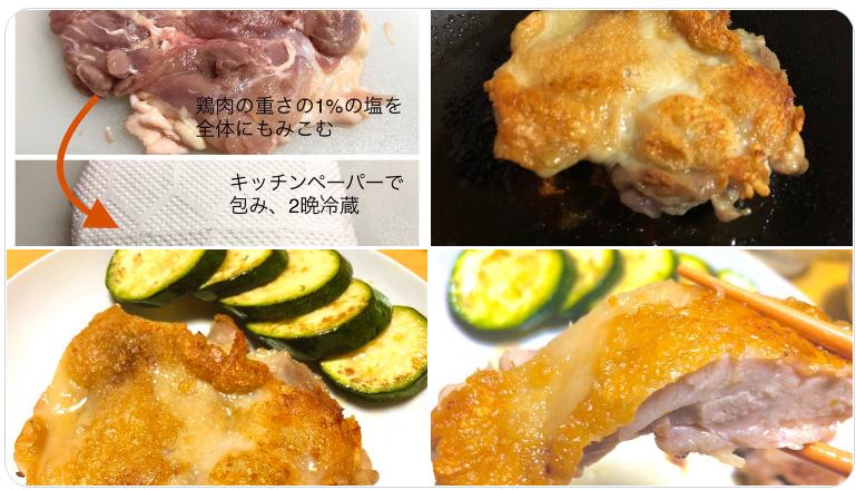 鶏もも肉ソテー「1%の塩をふってキッチンペーパーで包み2晩冷蔵してから焼く」