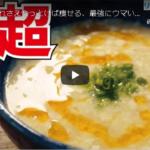 ダイエットメニュー「豆腐とサラダチキンの中華粥風」