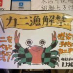【忘年会・新年会】感染症予防には蟹料理