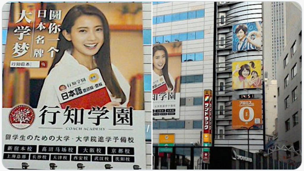 池袋東口の真ん前に、こんな巨大な中国人留学向けの看板が