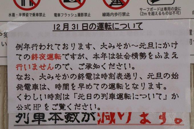 爆破予告みたいなフォントで終夜運転の中止を告知する江ノ電