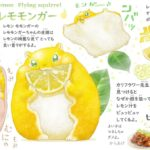 長寿の方が、レモンを愛用している