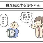 嫌な反応する赤ちゃん