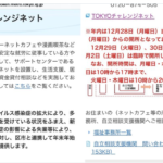【TOKYOチャレンジネット】東京都は住居喪失者へビジネスホテル提供