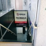 都営前立線アキバ感電デンキ駅