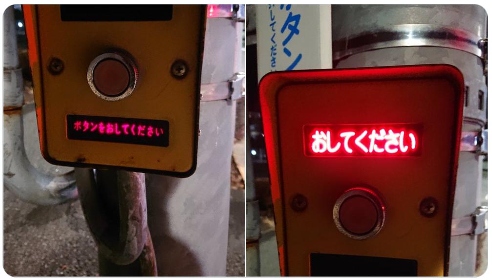 簡単には渡れない押しボタン式横断歩道