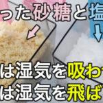 塩と砂糖は固まりがちですよね。