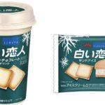 【新発売】白い恋人 ホワイトチョコレートドリンク&サンドアイス