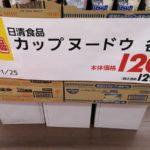 カップヌードウ各種120円