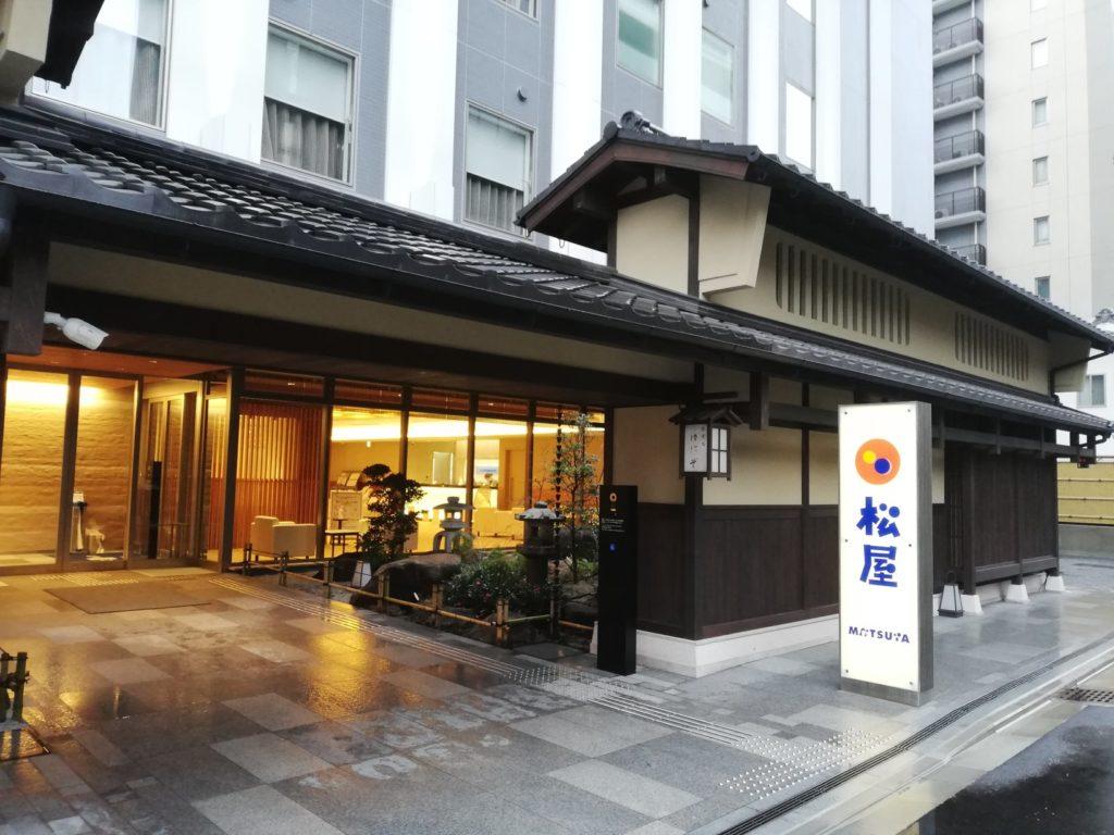 おそらく日本で一番雅な松屋
