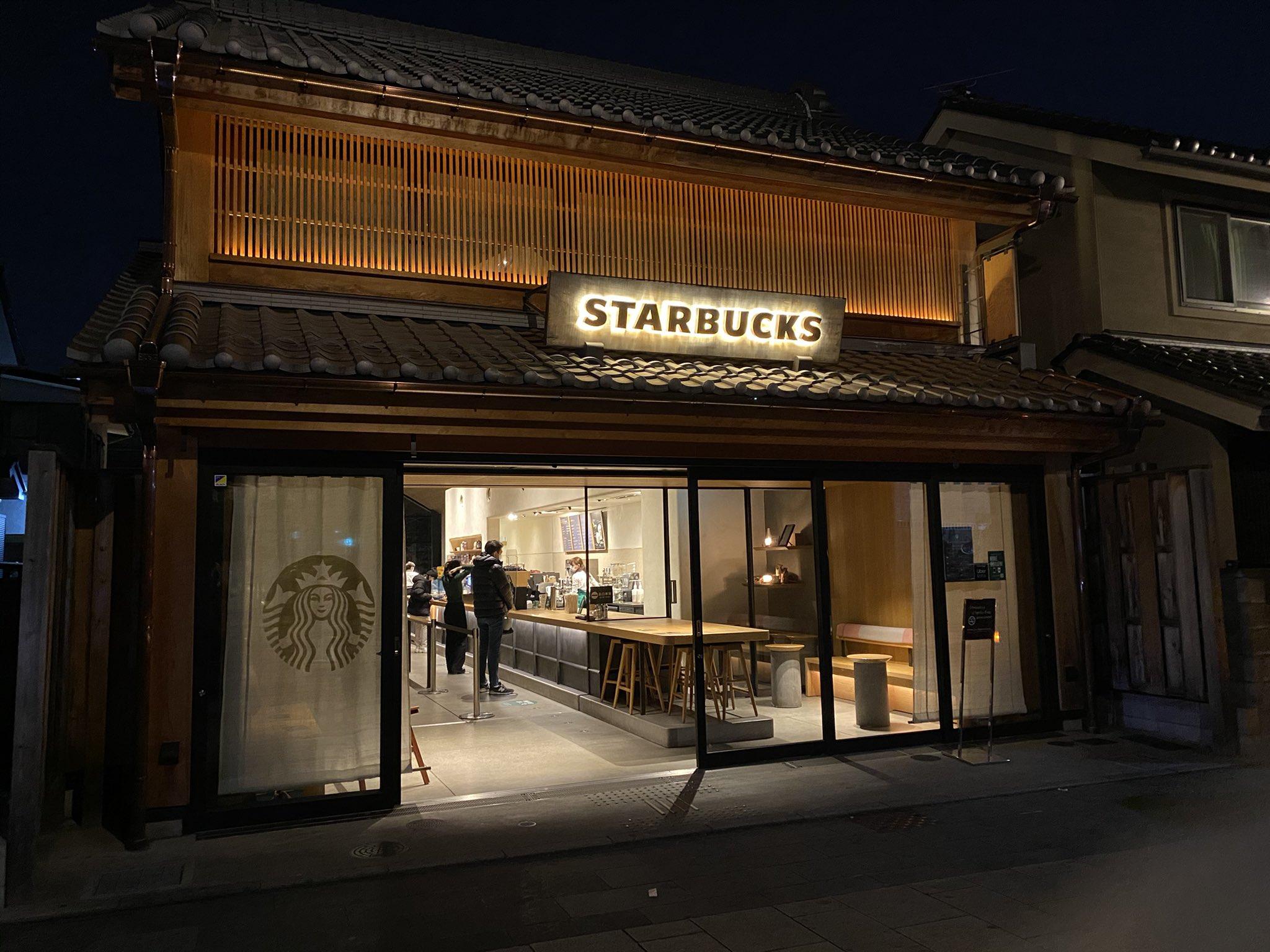おそらく日本で一番雅なスタバ