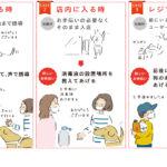 コロナ禍での盲導犬誘導方法