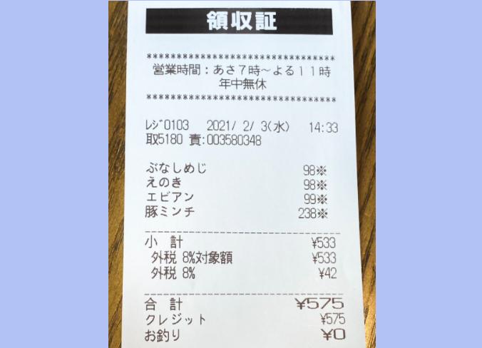 レシートで川柳を詠んで合計575円をゲットしました!