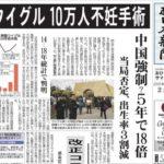 西日本新聞さんの「これぞ新聞」という仕事に敬意を表します。