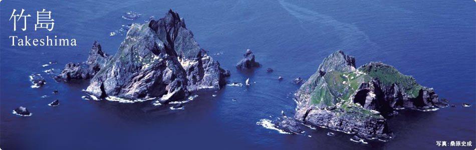 2月22日は竹島の日「竹島は日本固有の領土です」