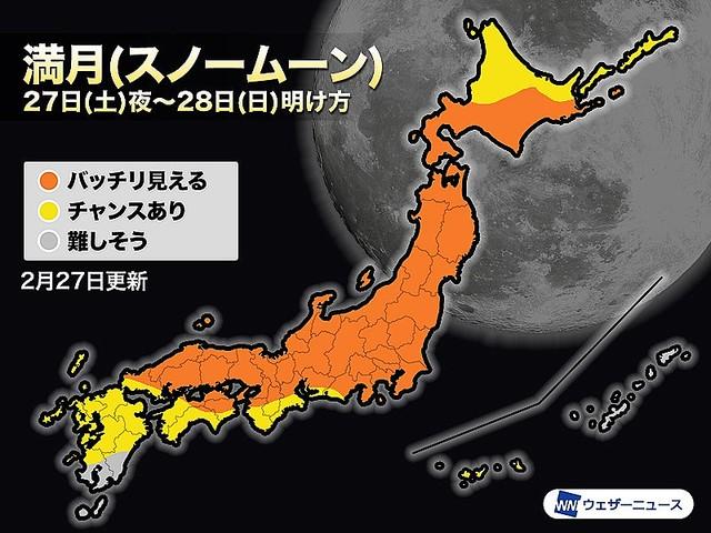 今夜は満月「スノームーン」、広い地域で観測チャンス到来