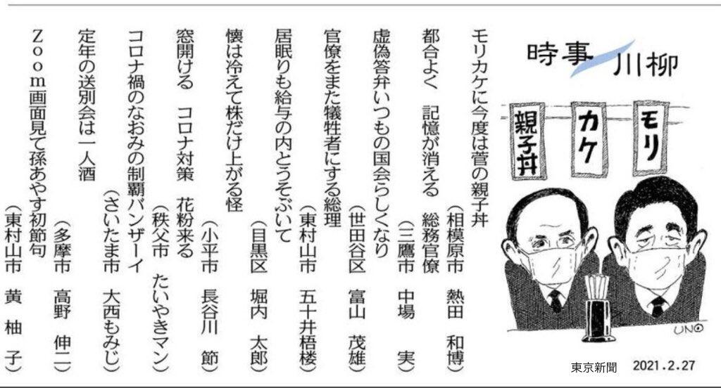 時事川柳「モリカケに今度は菅の親子丼」