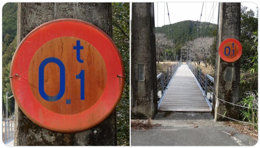 和歌山県那智勝浦町にある、日本一厳しい重量制限の標識。