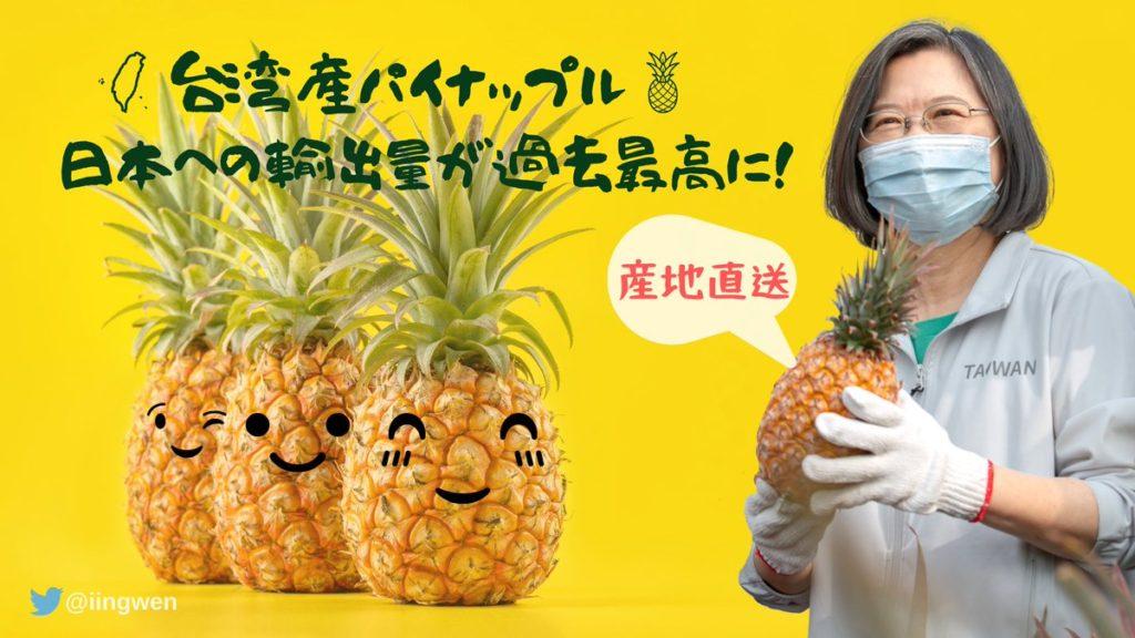 台湾産パイナップルを応援してくださる日本の皆さんへ