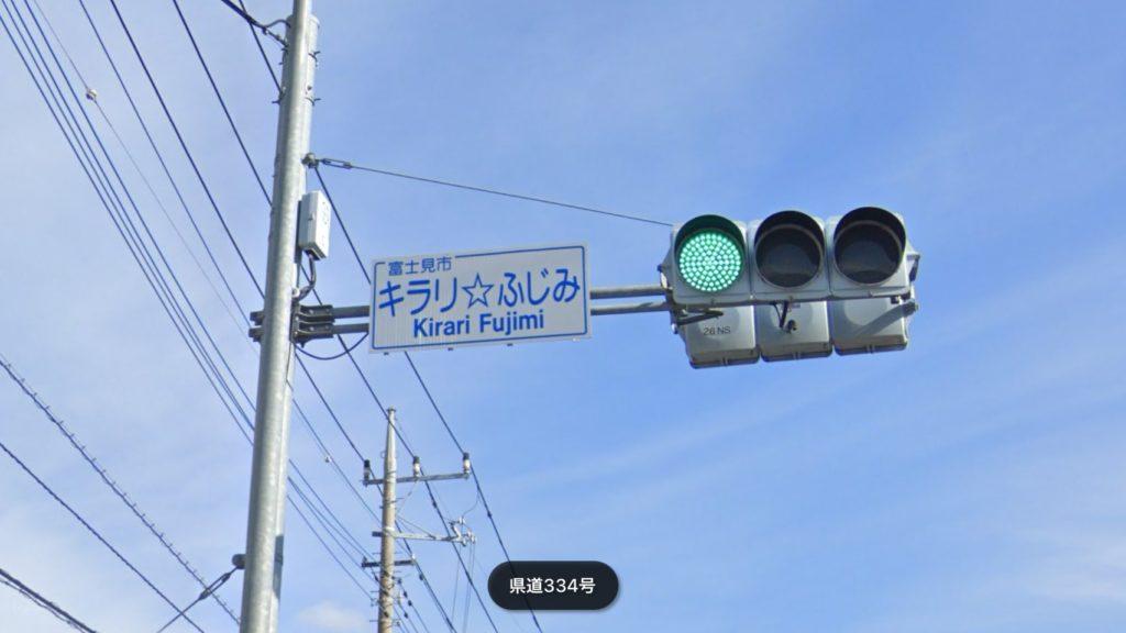 富士見市民文化会館キラリふじみ前交差点