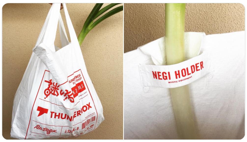 謎の店のショッピングバッグ「NEGI HOLDER」