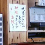 妖怪が多いのが鳥取、神様が多いのが島根