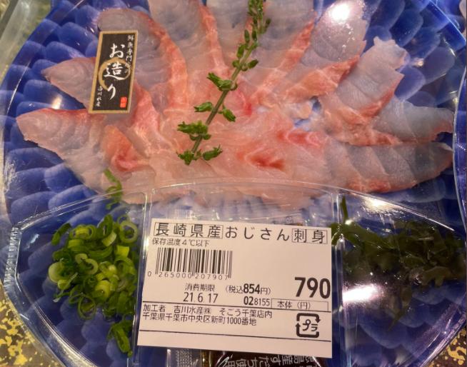 長崎県産おじさんの刺身
