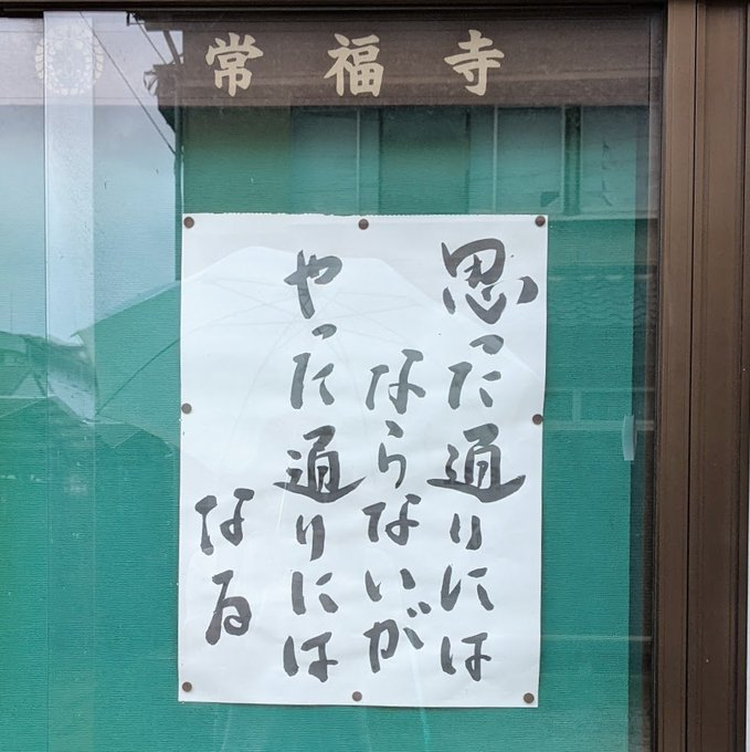 常福寺さんの言葉はいつも身に沁みる。