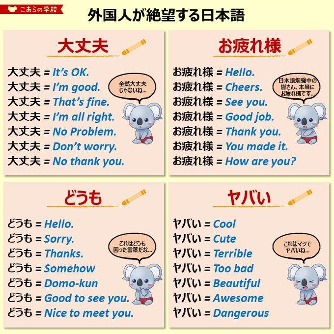 日本語を勉強する外国人が絶望する日本語