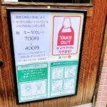 飲食店に独自の補助金を出す文京区