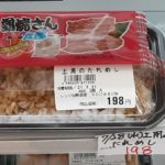 土用のたれめし198円(蒲焼さん太郎付き)
