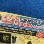 読売新聞「全力応援!阪神タイガース」