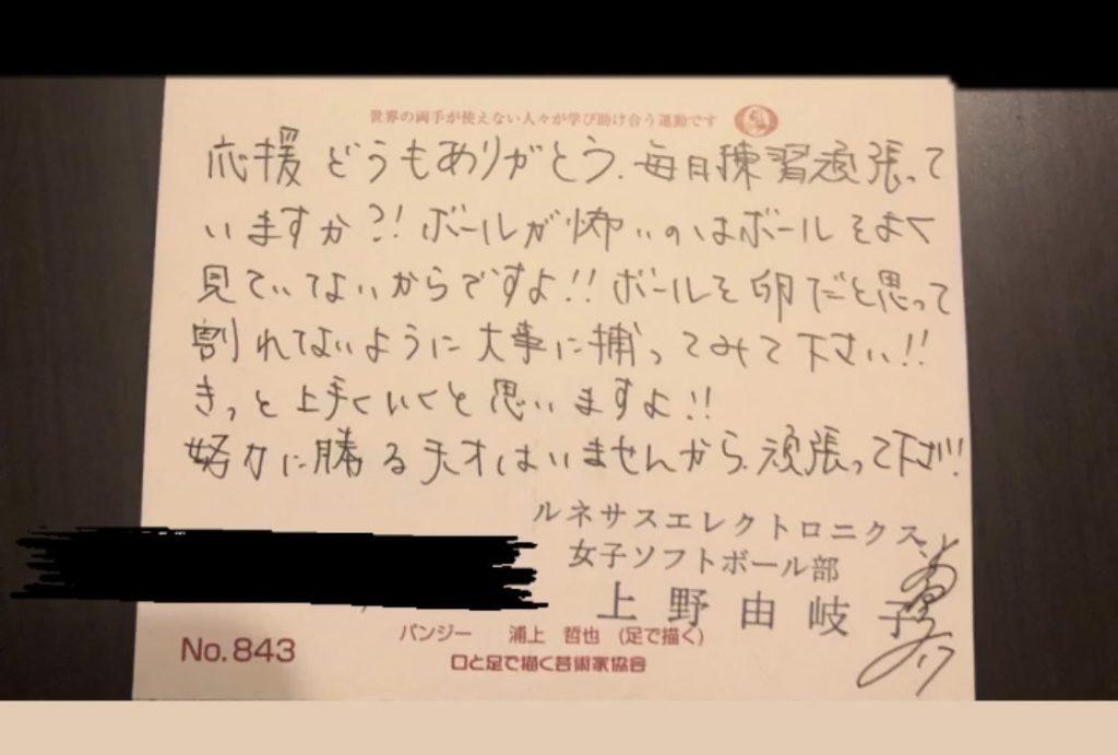 上野由岐子「努力に勝る天才はいませんから」