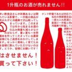 飲食店でお酒が提供できない為、一升瓶のお酒が売れません