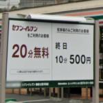 駐車場が終日10分500円のセブンイレブン鎌倉七里ガ浜店